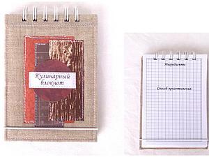 Мастер-класс по созданию блокнота/ чековой книжки. | Ярмарка Мастеров - ручная работа, handmade