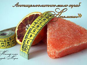 Делаем антицеллюлитное сахарное мыло-скраб «Апельсин». Ярмарка Мастеров - ручная работа, handmade.