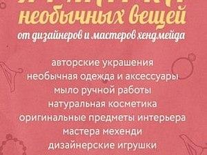 Участие в Ярмарке Необычных Вещей. | Ярмарка Мастеров - ручная работа, handmade