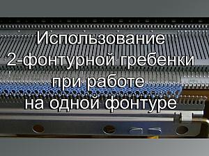 Использование двухфонтурной оттяжной гребенки при однофонтурном вязании. Ярмарка Мастеров - ручная работа, handmade.