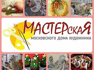 мастер-класс, мастер-классы, мастерская, мастера, выставка, выставка-ярмарка