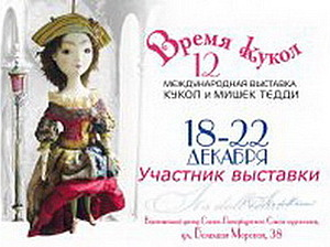 Выставка Время кукол №12 | Ярмарка Мастеров - ручная работа, handmade