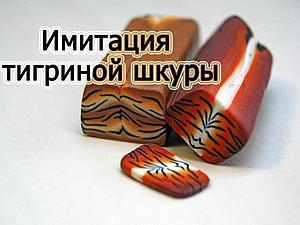Имитация тигриной шкуры с помощью полимерной глины. Ярмарка Мастеров - ручная работа, handmade.