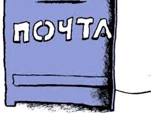 Почта. Инструкция по безболезненному применению. Часть 1. Как не переплачивать за услуги.. Ярмарка Мастеров - ручная работа, handmade.