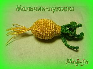 Вязаный  крючком лук. | Ярмарка Мастеров - ручная работа, handmade