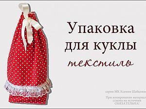 Делаем текстильную упаковку для куклы | Ярмарка Мастеров - ручная работа, handmade