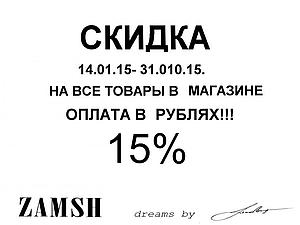 Скидка   15% | Ярмарка Мастеров - ручная работа, handmade