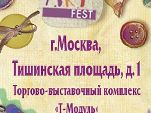 II–й  Международный фестиваль «WoolArtFest» | Ярмарка Мастеров - ручная работа, handmade