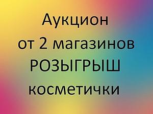 Акция! Аукцион от 2 магазинов и розыгрыш приза!!! | Ярмарка Мастеров - ручная работа, handmade