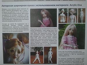 Газета | Ярмарка Мастеров - ручная работа, handmade