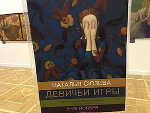 Персональная выставка Натальи Сюзевой