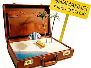 Отпуск!!! | Ярмарка Мастеров - ручная работа, handmade