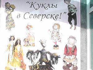 Выставка в Северске.   Ярмарка Мастеров - ручная работа, handmade