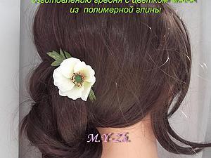 Лепим из полимерной глины гребень для волос с цветком мака. Ярмарка Мастеров - ручная работа, handmade.