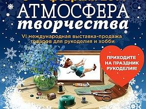 Ярмарка «Атмосфера творчества» 5-9 февраля | Ярмарка Мастеров - ручная работа, handmade