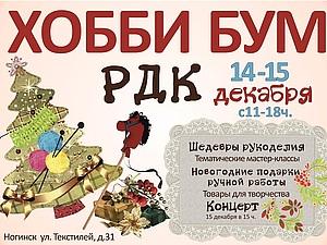 Фестиваль Хобби Бум в г. Ногинск | Ярмарка Мастеров - ручная работа, handmade