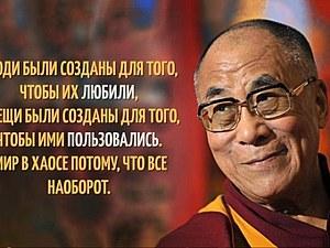 Уроки жизни от Далай-ламы   Ярмарка Мастеров - ручная работа, handmade