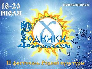 II Сибирский фестиваль родной культуры