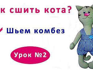 Видео мастер-класс: как сшить кота. Урок 2: шьем комбинезон. Ярмарка Мастеров - ручная работа, handmade.