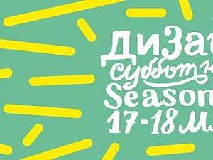 Фестиваль Дизайн субботник Seasons, 17-18 мая | Ярмарка Мастеров - ручная работа, handmade