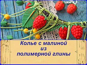 Видео мастер-класс: колье с ягодами малины из полимерной глины. Ярмарка Мастеров - ручная работа, handmade.