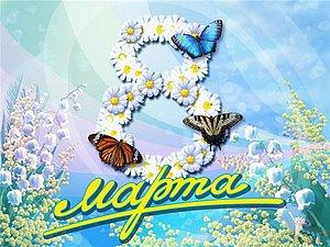 8 марта   Ярмарка Мастеров - ручная работа, handmade