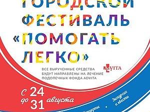 Школьная ярмарка. Фестиваль