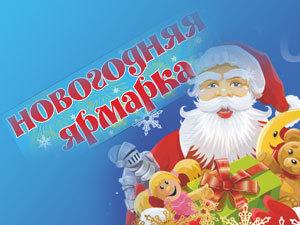 Екатеринбург: есть место на новогоднюю ярмарку в Коске | Ярмарка Мастеров - ручная работа, handmade