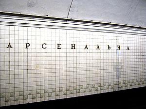 От станции Арсенальной до Мариинского парка. Гуляем по Киеву   Ярмарка Мастеров - ручная работа, handmade