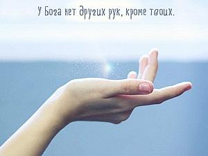 У   Бога нет других рук, кроме твоих! | Ярмарка Мастеров - ручная работа, handmade