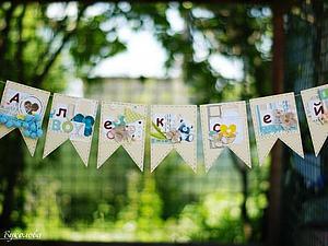 Подробные фото флажков в детскую комнату   Ярмарка Мастеров - ручная работа, handmade