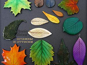 Штампы и оттиски в работе с полимерной глиной на примере листьев | Ярмарка Мастеров - ручная работа, handmade