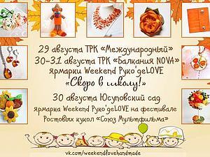Ярмарка авторских работ на Фестивале Ростовых кукол | Ярмарка Мастеров - ручная работа, handmade
