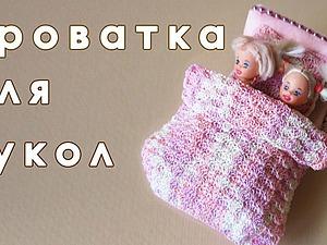 Видео мастер-класс: делаем кроватку для кукол из подручных материалов. Ярмарка Мастеров - ручная работа, handmade.