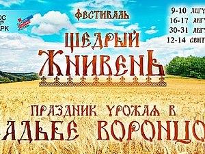 Фестиваль в усадьбе Воронцово