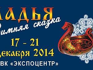 Ладья - главная выставка народных промыслов!! | Ярмарка Мастеров - ручная работа, handmade