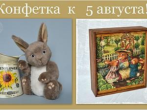 Конфетка к 5 августа! | Ярмарка Мастеров - ручная работа, handmade
