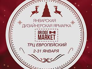 Bridge Market в ТРЦ Европейский | Ярмарка Мастеров - ручная работа, handmade