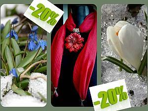 Скидка в 20%...К 8 марта для ВАС, дорогие мои...! | Ярмарка Мастеров - ручная работа, handmade