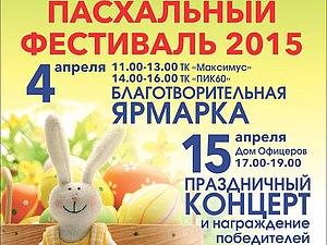 Благотворительная ярмарка г.Псков | Ярмарка Мастеров - ручная работа, handmade