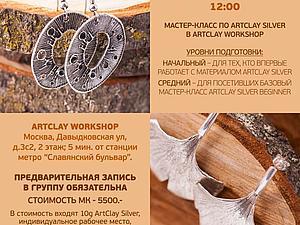 Ювелирный мастер-класс Ирины Васильевой | Ярмарка Мастеров - ручная работа, handmade