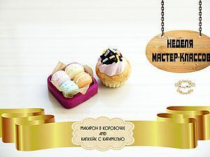 Видео мастер-класс: лепим коробочку с макарончиками и капкейк из полимерной глины. Ярмарка Мастеров - ручная работа, handmade.
