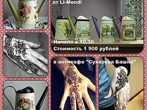 Мастер-класс по декупажу лейки и роспись мехенди посетителям | Ярмарка Мастеров - ручная работа, handmade