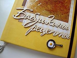 Моя собственная книга рецептов!!! | Ярмарка Мастеров - ручная работа, handmade