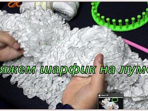 Видео мастер-класс: вяжем на луме весенний шарфик из ленточки. Ярмарка Мастеров - ручная работа, handmade.