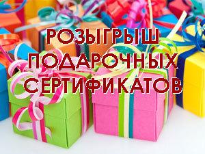 Розыгрыш Трех Подарочных сертификатов: 2 по 1000 руб и 1 на 300 руб !!! | Ярмарка Мастеров - ручная работа, handmade