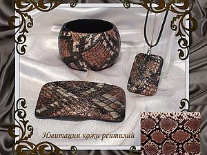 Мастер-класс Имитация кожи рептилий | Ярмарка Мастеров - ручная работа, handmade