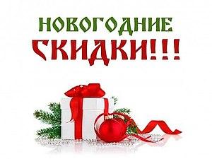 Новогодние скидки на готовые украшения!!!   Ярмарка Мастеров - ручная работа, handmade