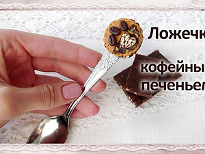 Видео мастер-класс: вкусная ложечка с кофейным печеньем из полимерной глины. Ярмарка Мастеров - ручная работа, handmade.