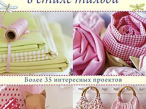 Книги Тильда на русском языке | Ярмарка Мастеров - ручная работа, handmade
